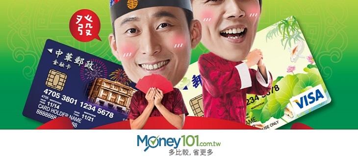 中華郵政VISA金融卡,限時優惠無比精彩