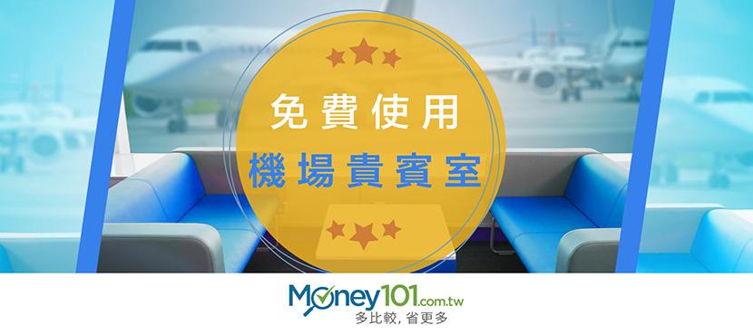 靠  JCB 與樂天信用卡,免費享用機場貴賓室