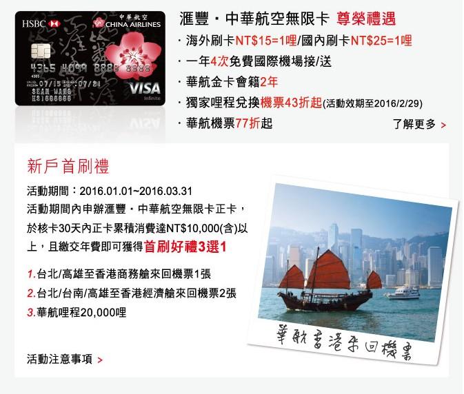 匯豐中華航空無限卡