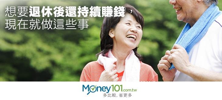 現在做5件事 讓您退休後持續賺錢