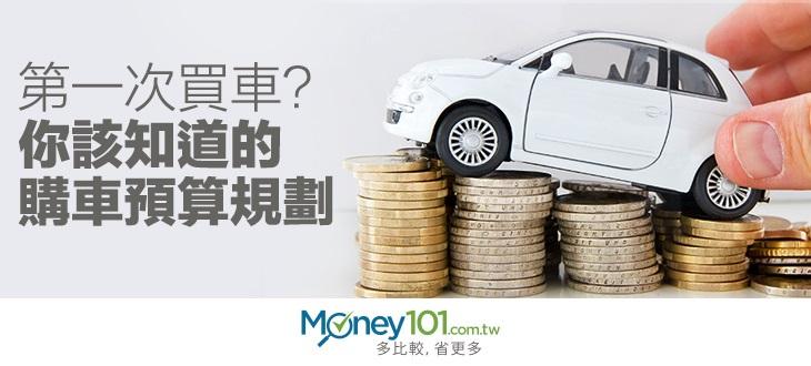第一次買車?給新手買家的6個建議