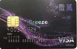 聯邦微風卡