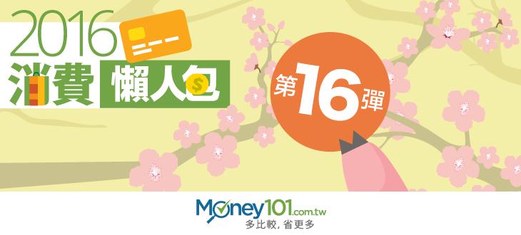 2016消費懶人包之16—Happy Go、韓亞航促銷