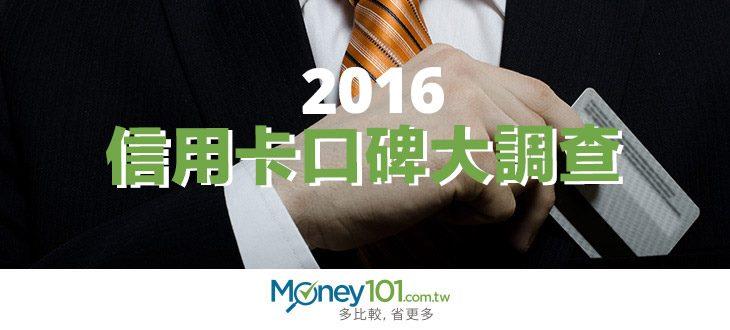 網路信用卡最熱討論:現金回饋、旅遊優惠,中信、玉山與花旗銀行