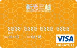 新光銀行 新光三越聯名卡