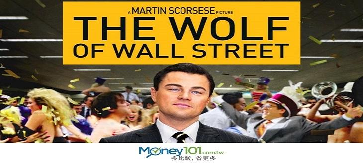 《華爾街之狼》教我們的成功致富13堂課