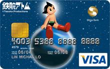 兆豐原子小金剛信用卡