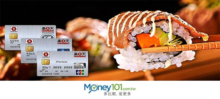 【2015新卡系列】樂天信用卡,超級點數經濟