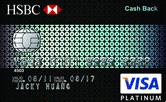 匯豐現金回饋白金卡