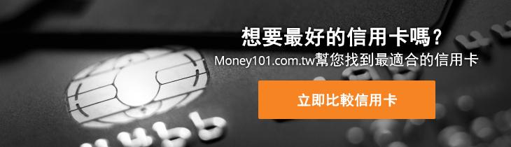 想要找到最好的信用卡嗎?Money101.com.tw幫您立即比較