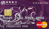 華南銀行紅利回饋卡