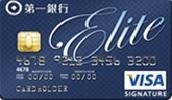第一銀行菁英御璽卡