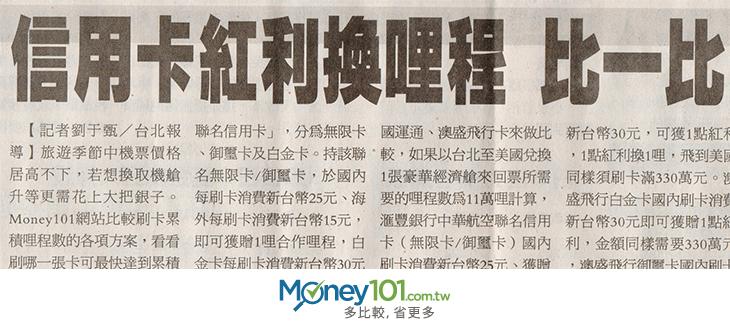 【經濟日報】信用卡紅利換哩程 比一比