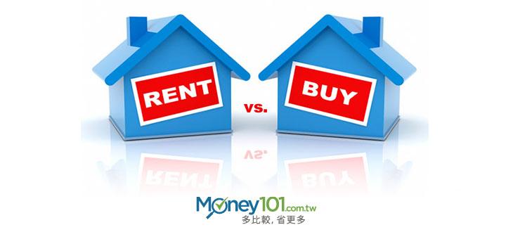 10個問題,你應該「買」還是「租」第一個家?