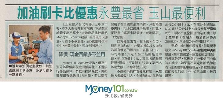 【蘋果日報】加油刷卡比優惠 永豐最省 玉山最便利