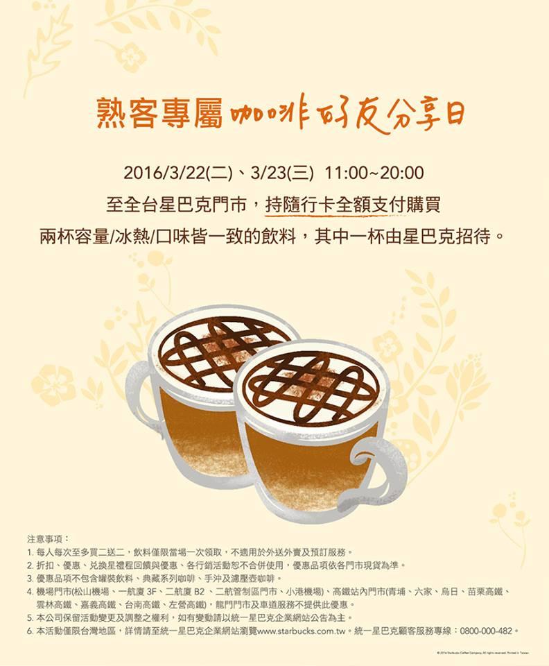 2016.03.22+23 星巴克招待喝咖啡
