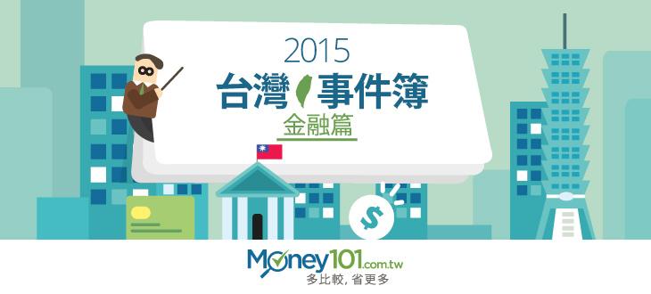 【INFOGRAPHIC】2015台灣事件簿之金融篇回顧