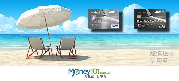 【信用卡精選】澳盛飛行卡,累積哩程之聖卡