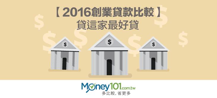 【2016創業貸款比較】貸這家最好貸