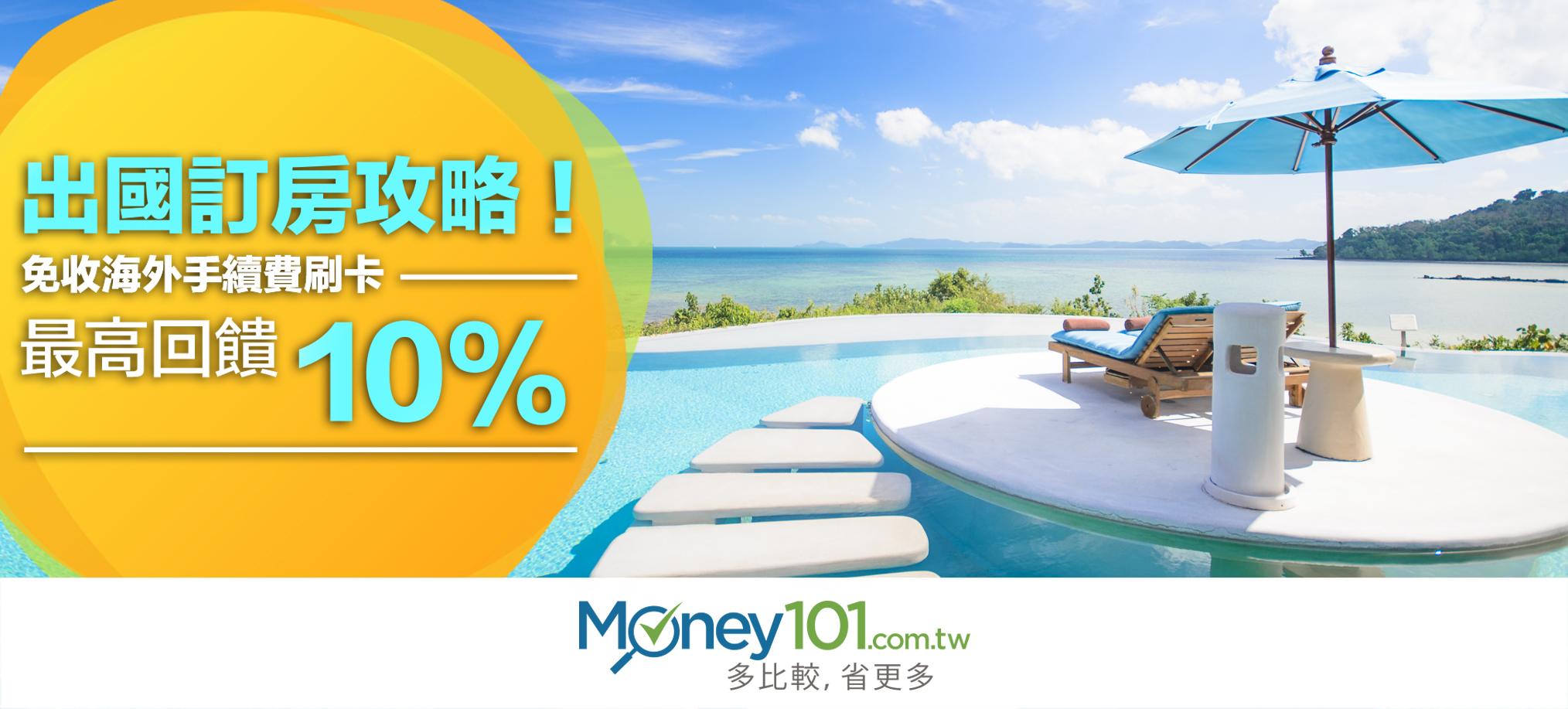 【新聞稿】出國訂房攻略!免收海外手續費,刷卡最高回饋 10%