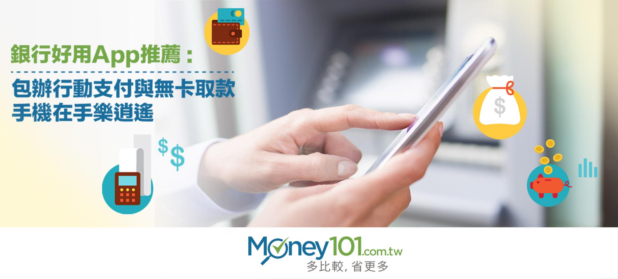 【新聞稿】銀行 App 包辦支付與無卡取款,一機在手便利滿分