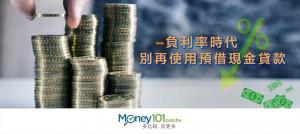 負利率時代,別再使用預借現金貸款