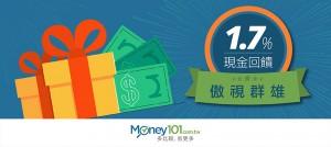 強棒出擊,台中銀祭出 1.7% 現金回饋