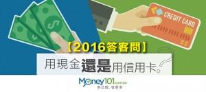 2016 答客問 – 現金 vs 信用卡