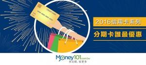 【2016 信用卡系列】分期 0 利率卡片出列