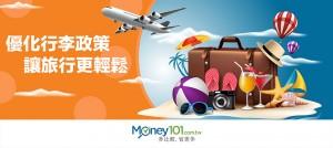 行李重量額外提升 10 公斤,港龍與國泰航空齊加碼