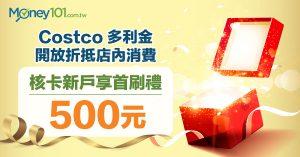Costco 多利金折抵消費,聯名卡新戶享首刷禮 500 元