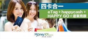 結合 HAPPY GO、HappyCash 與 eTag,遠東快樂信用卡登場