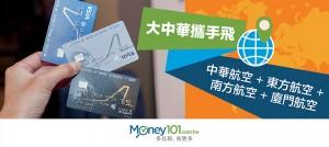 集結兩岸 4 家航空公司,中國信託大中華攜手飛聯名卡 9 月推出
