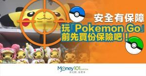 安全有保障,玩「Pokemon Go」前先買份保險吧!