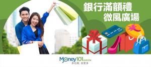 2016 百貨公司週年慶 - 微風廣場