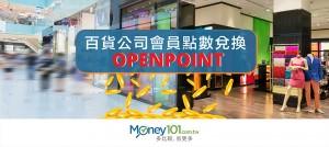 點數經濟持續發熱,百貨會員點數可兌換 OPENPOINT