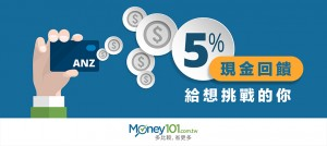 避開週年慶人潮,5% 現金回饋給想挑戰的你