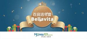 2016 百貨週年慶 - Bellavita