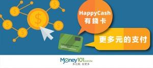 即將加入大台北都會區交通網路,HappyCash 有錢卡 10 月 1 日起可在全家消費