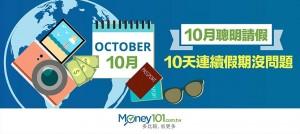不一樣的 10 月天,聰明請假可享 10 天連假