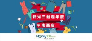 2016 週年慶系列 - 新光三越台北南西店