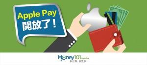 年底前有望使用,金管會開放 Apple Pay