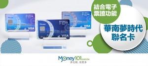 信用卡、會員卡與電子票證功能,華南夢時代聯名卡正式登場