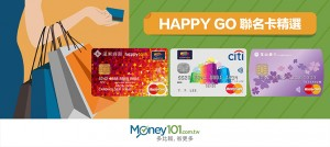 HAPPY GO 聯名卡 - 遠東、花旗與玉山銀行