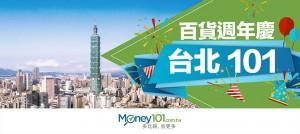 2016 百貨週年慶 - 台北 101