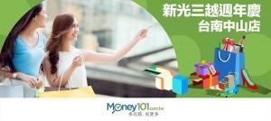 2016 週年慶系列 - 新光三越台南中山店