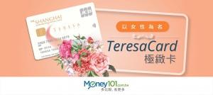 女性為主的 JCB 極緻卡,上海銀行「TeresaCard」上線