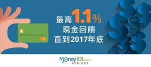 最高 1.1% 現金回饋,陽信一卡通聯名鈦金卡活動直到 2017 年底