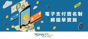 兩階段措施提醒認證,台灣電子支付實名制步伐加快