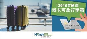 【2016 首刷禮】辦卡可拿行李箱